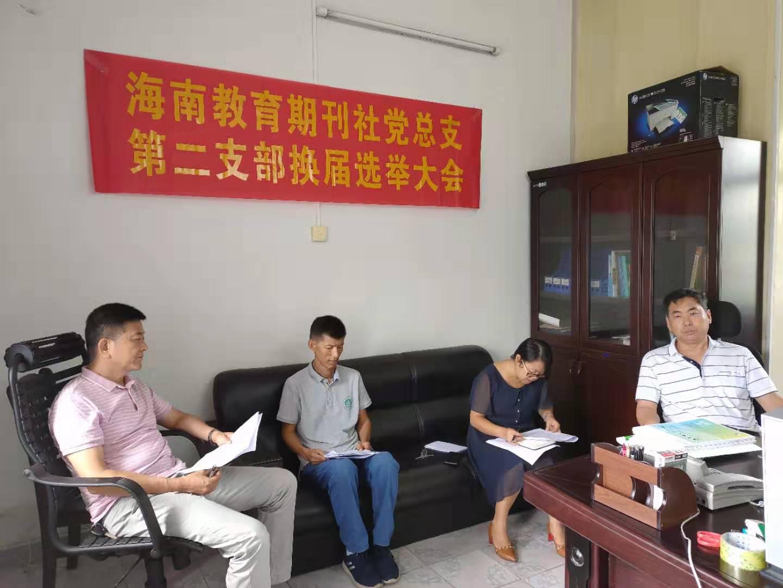 海南教育期刊社第二党支部顺利完成换届选举