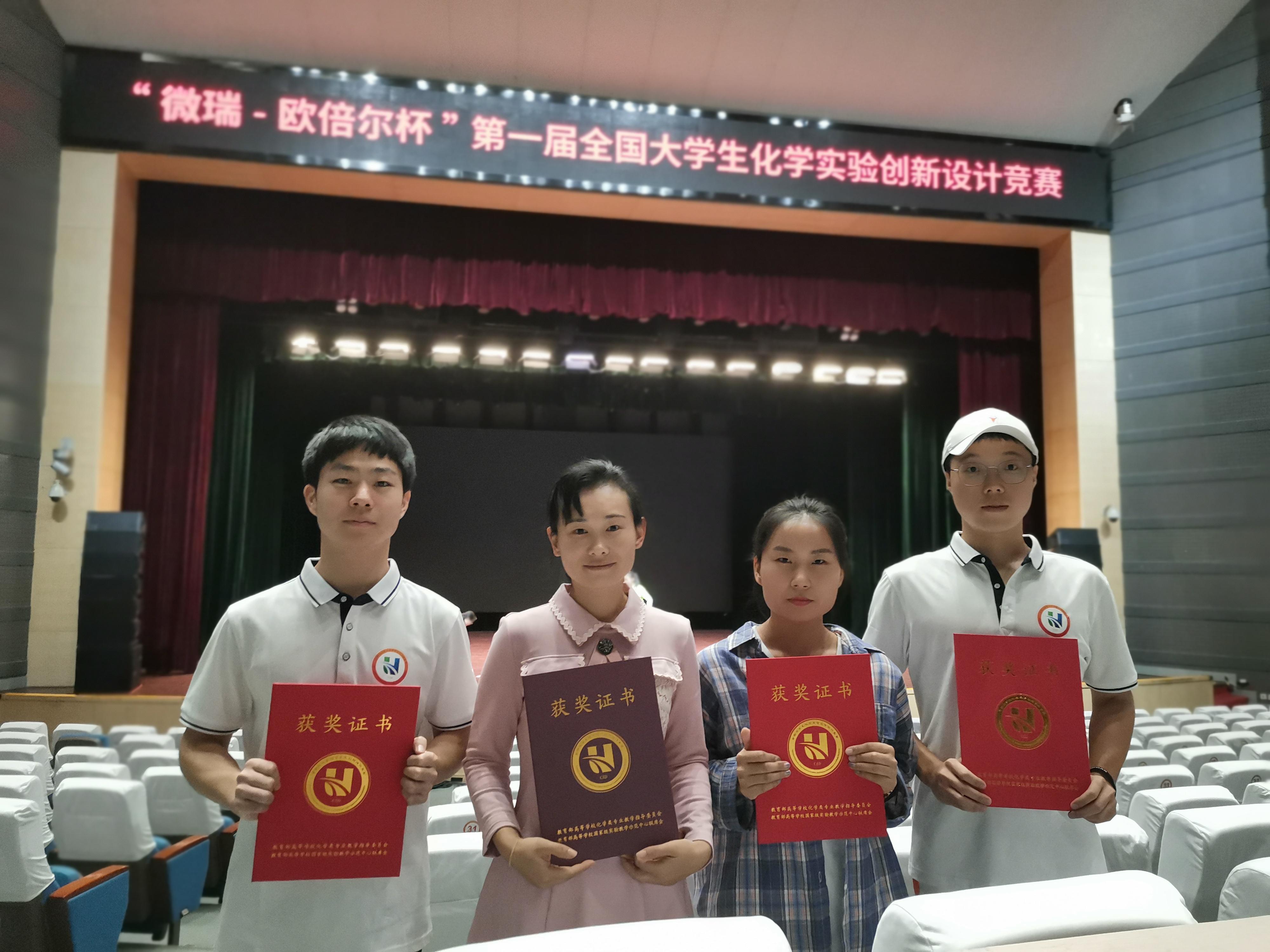我校學子在獲全國大學生化學實驗創新設計競賽二等獎