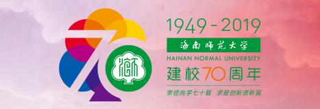 70周年校庆