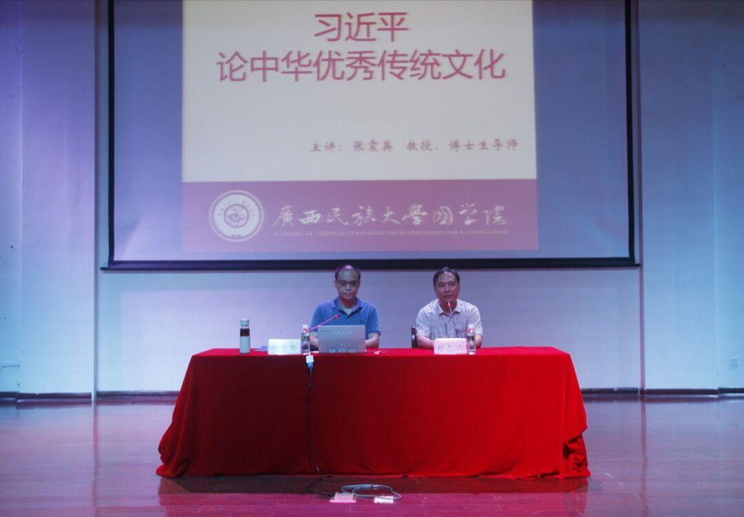 青年之聲·記文學院天涯人文講座之習近平論中華優秀傳統文化