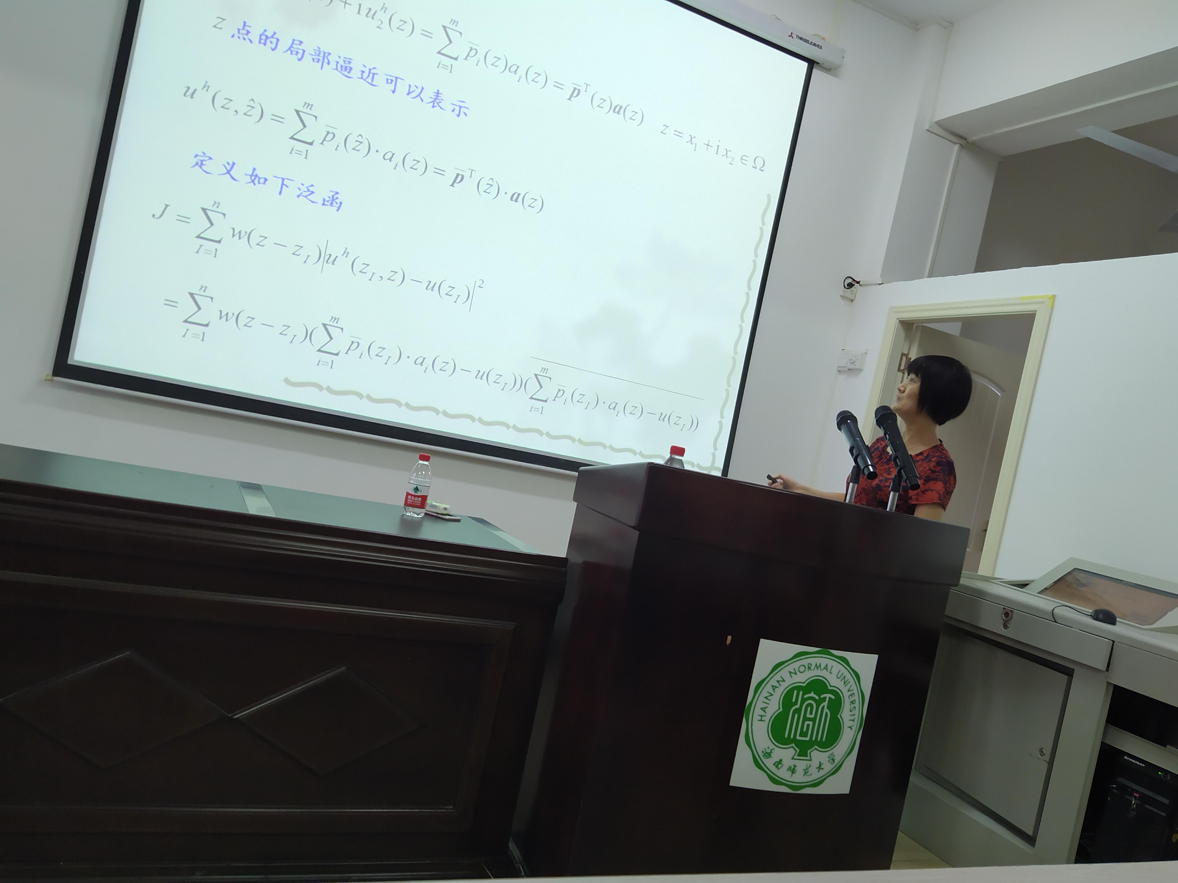 上海大学彭妙娟教授来我校讲学