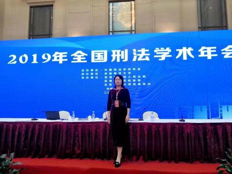 张霞教授受邀参加2019年全国刑法学术年会