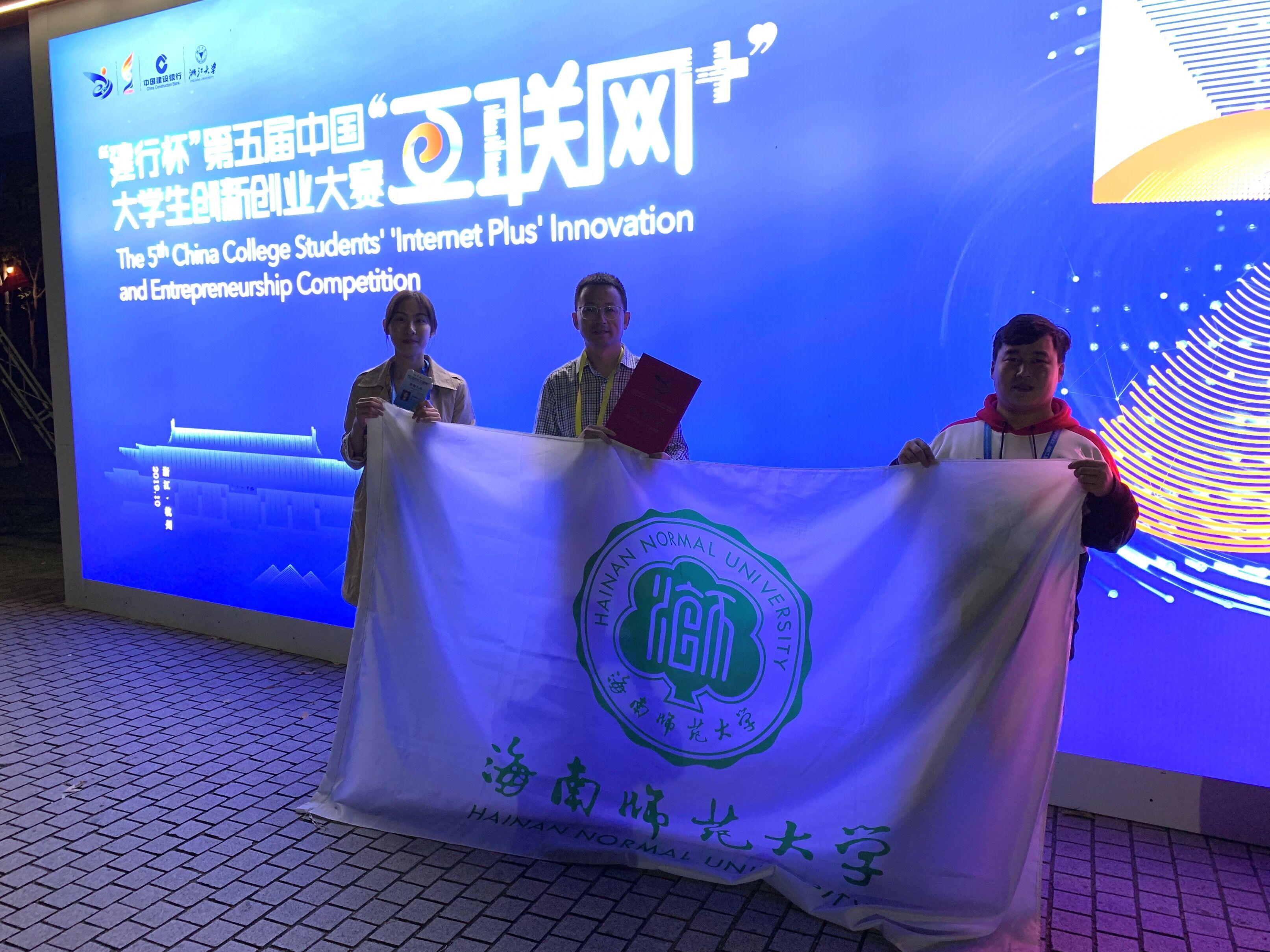 """我院获第五届中国""""互联网+""""大学生创新创业大赛全国银奖"""