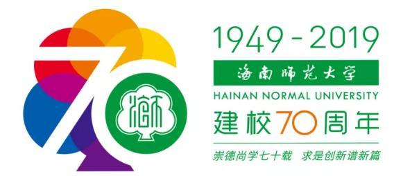 信息学院迎校庆70周年学术活动安排之一