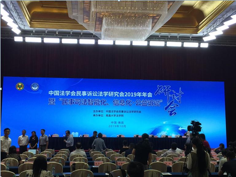 安晨曦老师受邀参加中国法学会民事诉讼法学研究会2019年年会