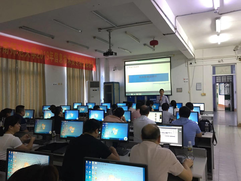 我校举行2019年信息技术员专项技能培训