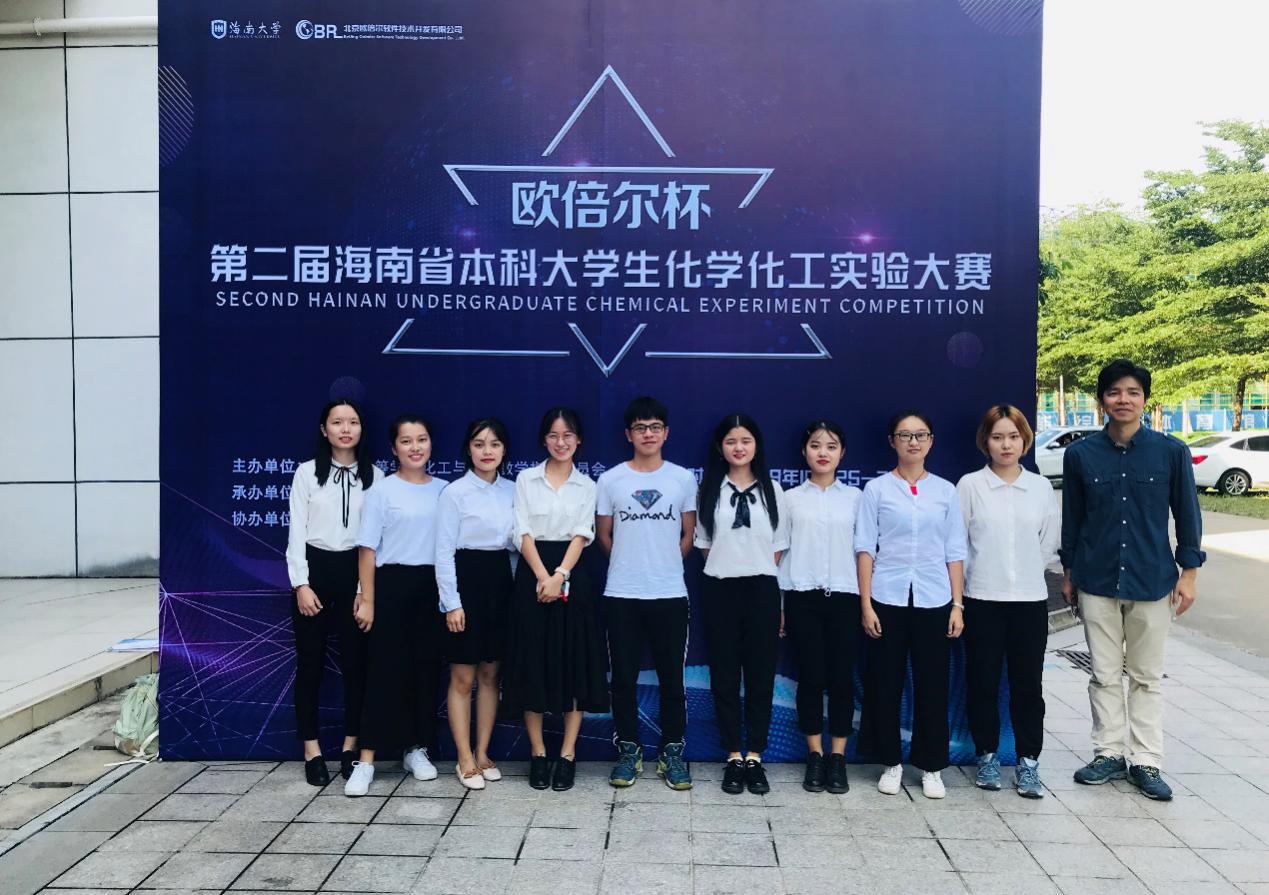 我院学子获第二届海南省本科大学生化学化工实验大赛特等奖