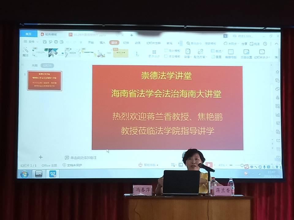 法学院邀请焦艳鹏教授、蒋兰香教授做讲座