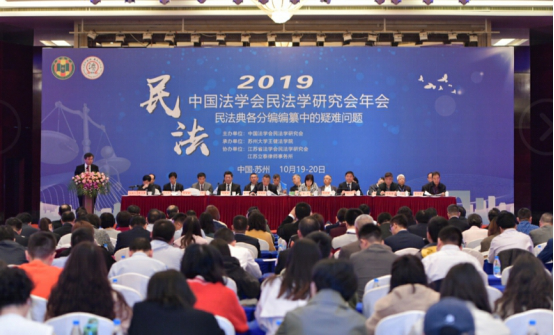 唐欣瑜副教授受邀参加2019年中国法学会民法学研究会