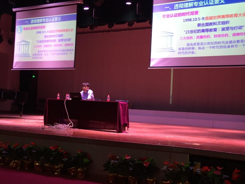 东北师范大学李广平教授来我校讲学