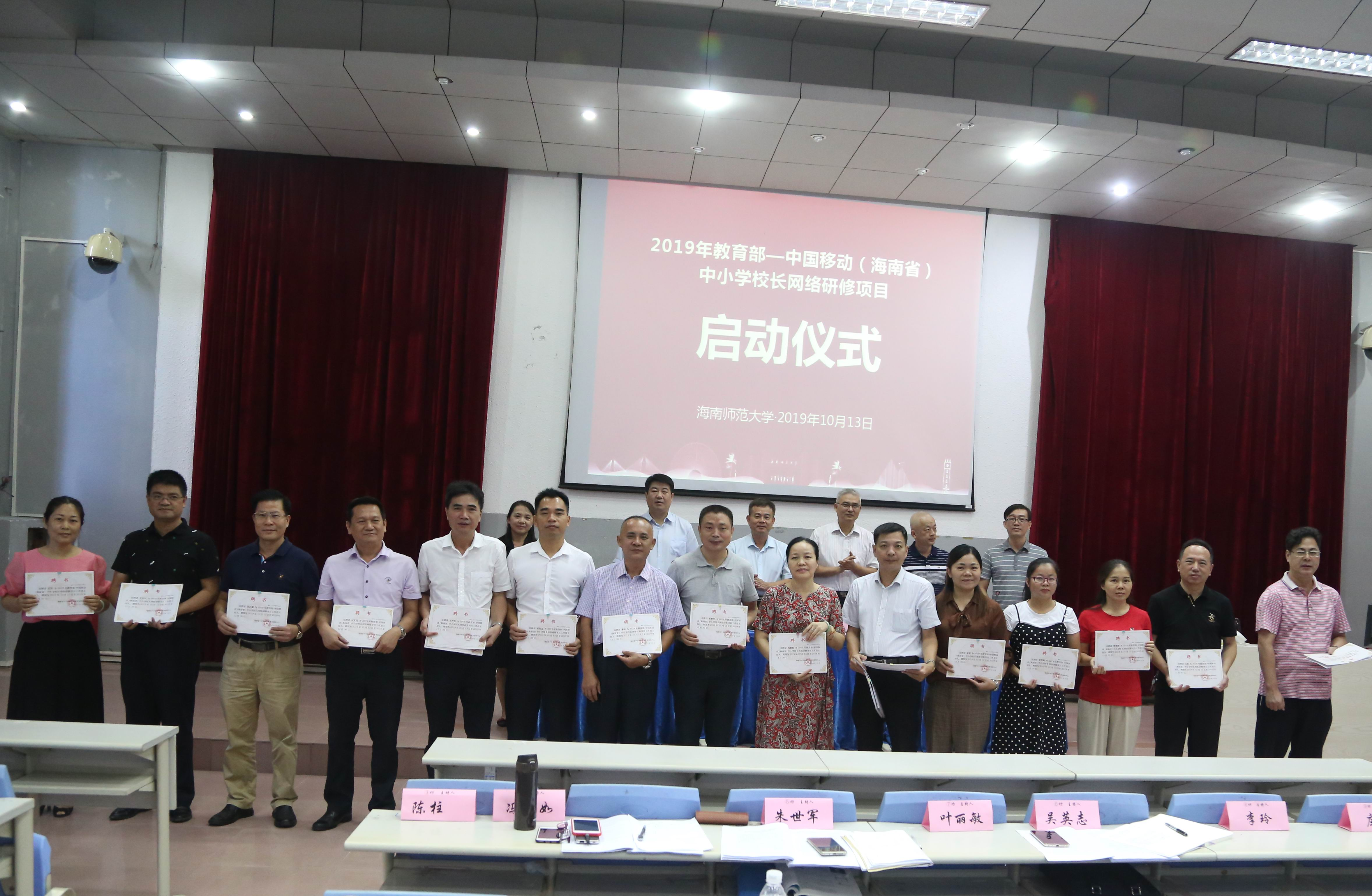 2019年教育部-中国移动(海南省)中小学校长培训项目在海口启动