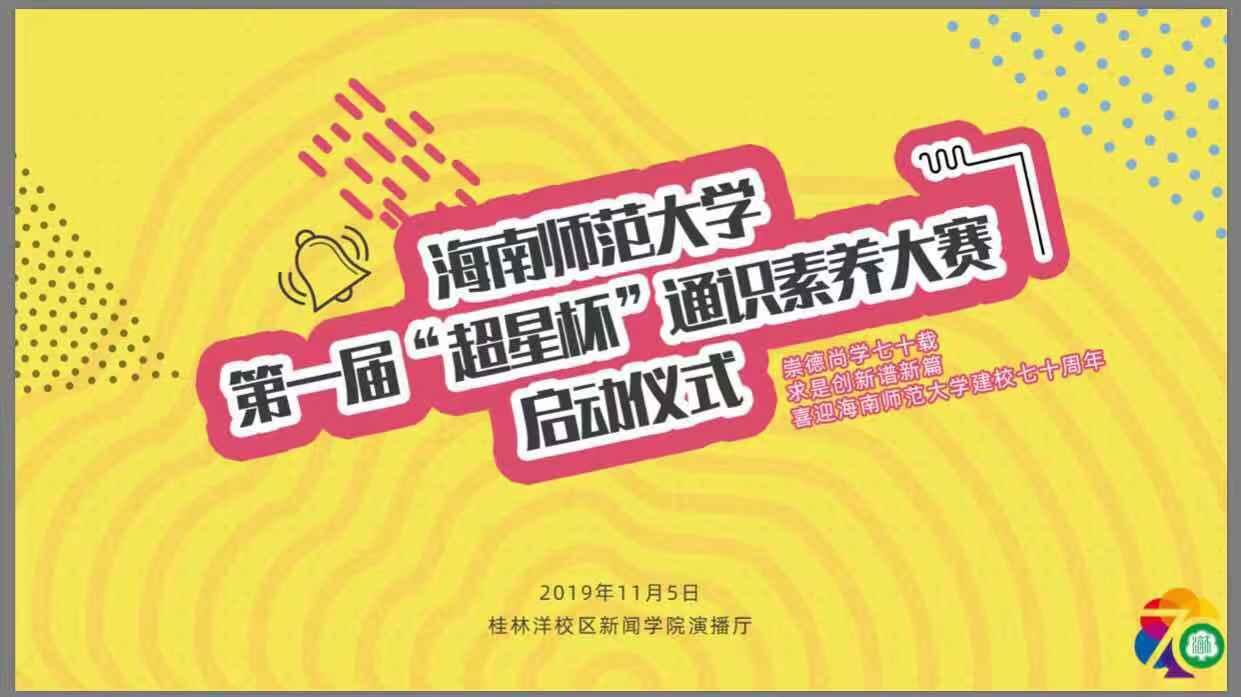 """天福彩票注册首届""""超星杯""""通识素养大赛启动仪式开启"""