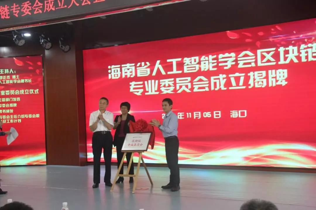 海南省人工智能学会区块链专业委员会成立大会在我校召开