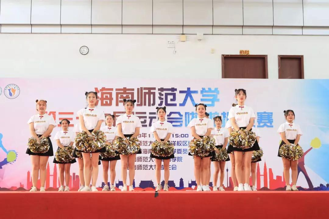 我校举办第三十六届运动会啦啦操比赛