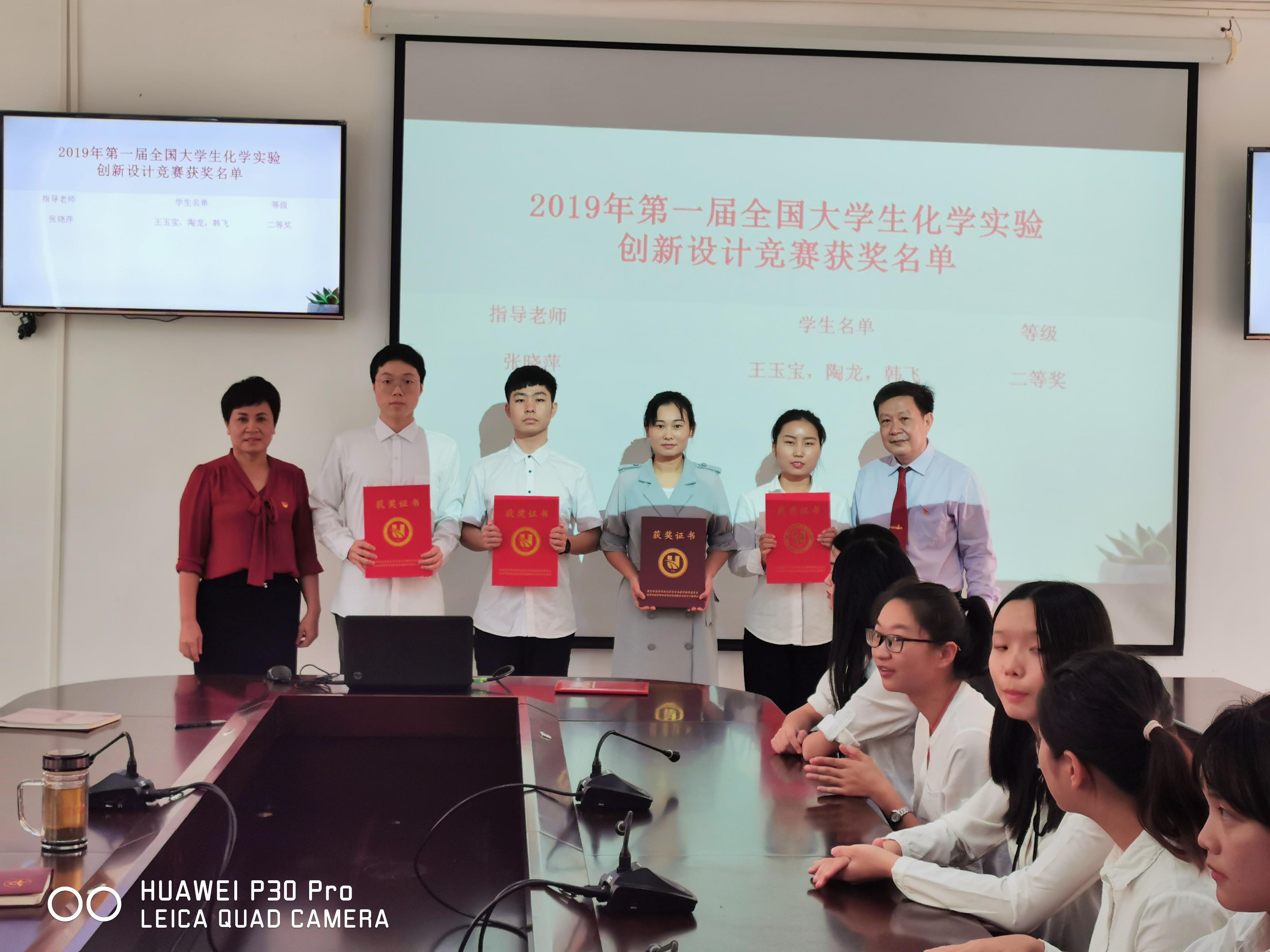 海南师范大学化学与化工学院举行2019年实验竞赛颁奖典礼