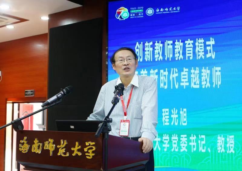 365bet亚洲官网网址举办迎70周年校庆教师教育改革与创新高峰论坛