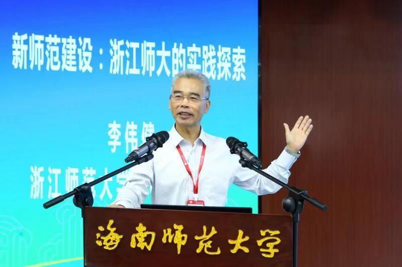 我校举办迎70周年校庆教师教育改革与创新高峰论坛