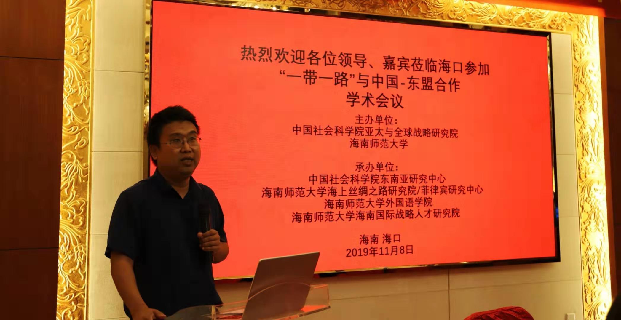 """国家社科基金项目""""中国-东盟东部增长区深化合作的动力机制与对策建议""""顺利开题"""