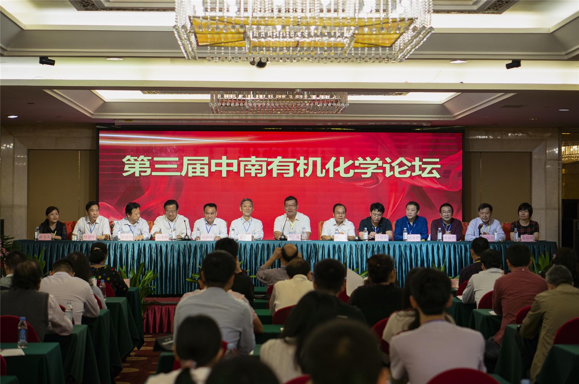 林強出席2019年第三屆中南有機化學論壇