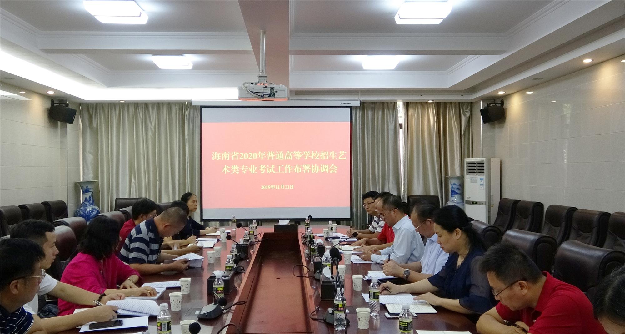 海南省2020年普通高考工作布署協調會