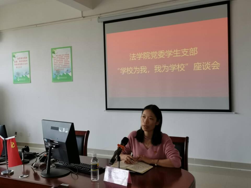 """法学院学生党支部召开""""学校为我,我为学校""""主题座谈会"""