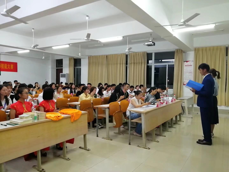 2019年海南师范大学法学院教师技能大赛复赛