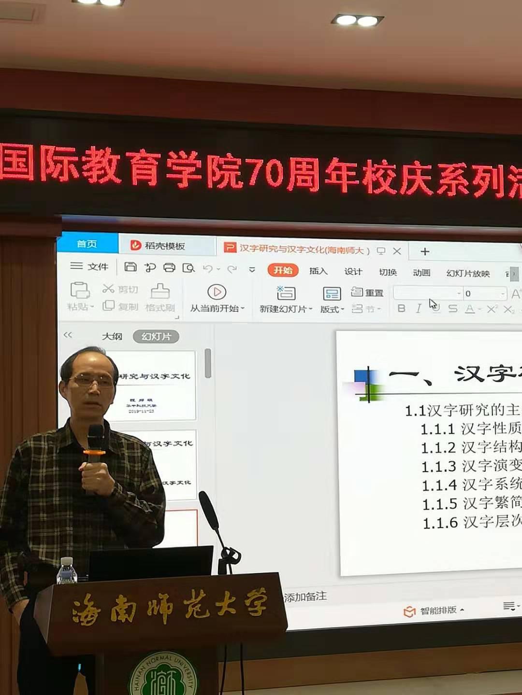 国际教育学院邀请谢晓明、程邦雄教授讲学