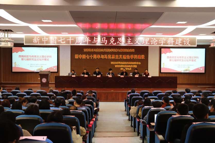 我院硕士研究生李鹏飞参加西南地区马克思主义理论学科第七届研究生论坛