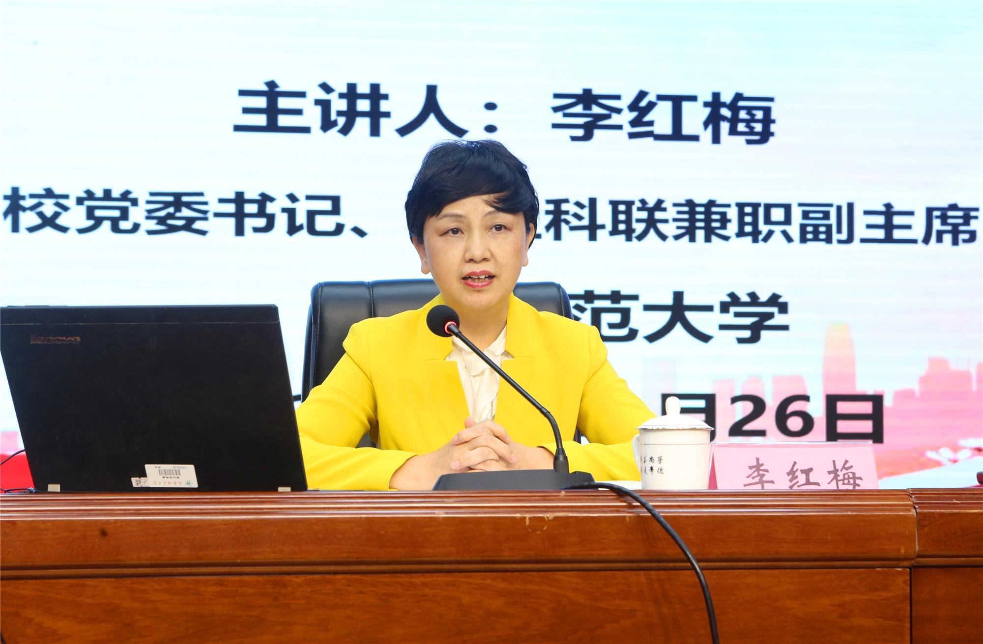 李红梅宣讲党的十九届四中全会精神