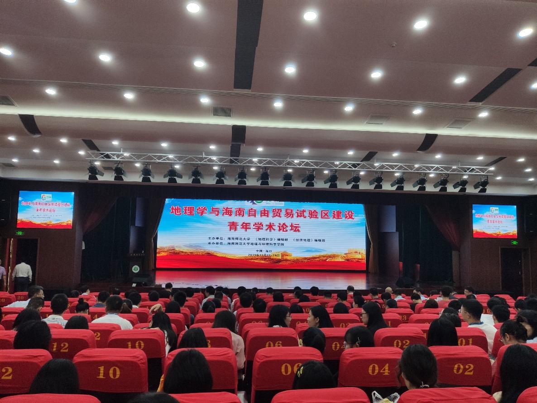 地理学与海南自由贸易试验区建设青年学术论坛在我校顺利召开