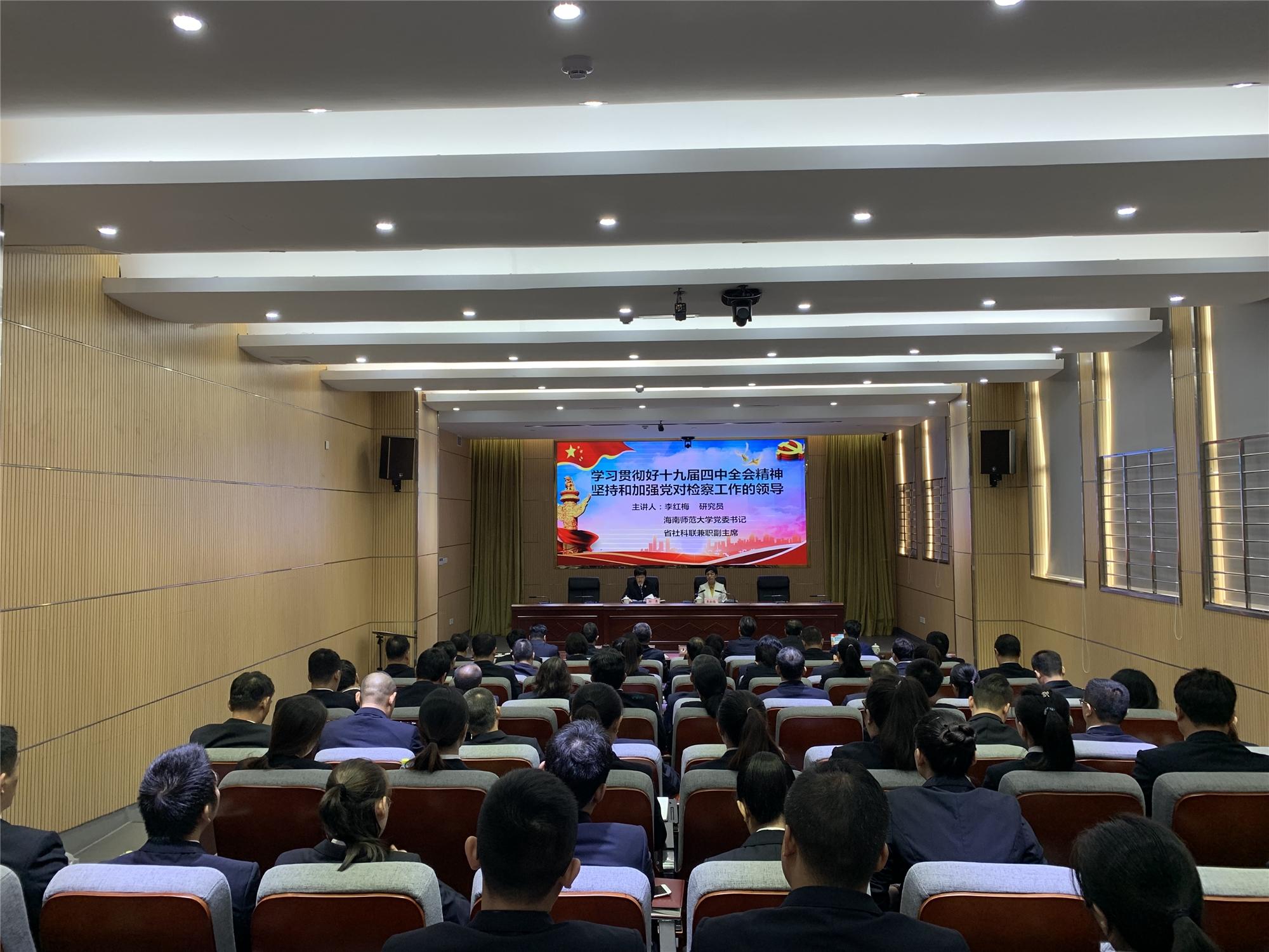 校党委书记李红梅在省检察院第一分院宣讲十九届四中全会精神