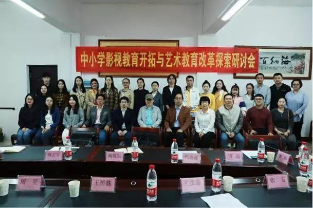 中小学影视教育开拓与艺术教育改革探索研讨会在江西十一选五稳定计划召开