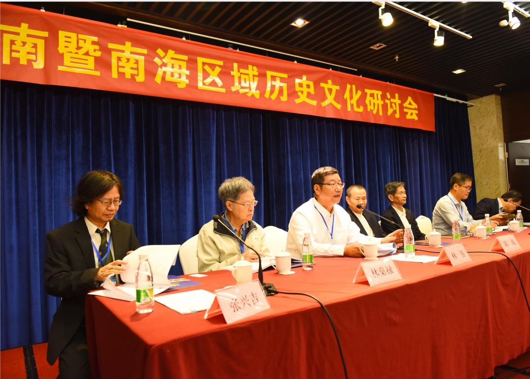 首届海南暨南海区域历史文化研讨会在海口召开
