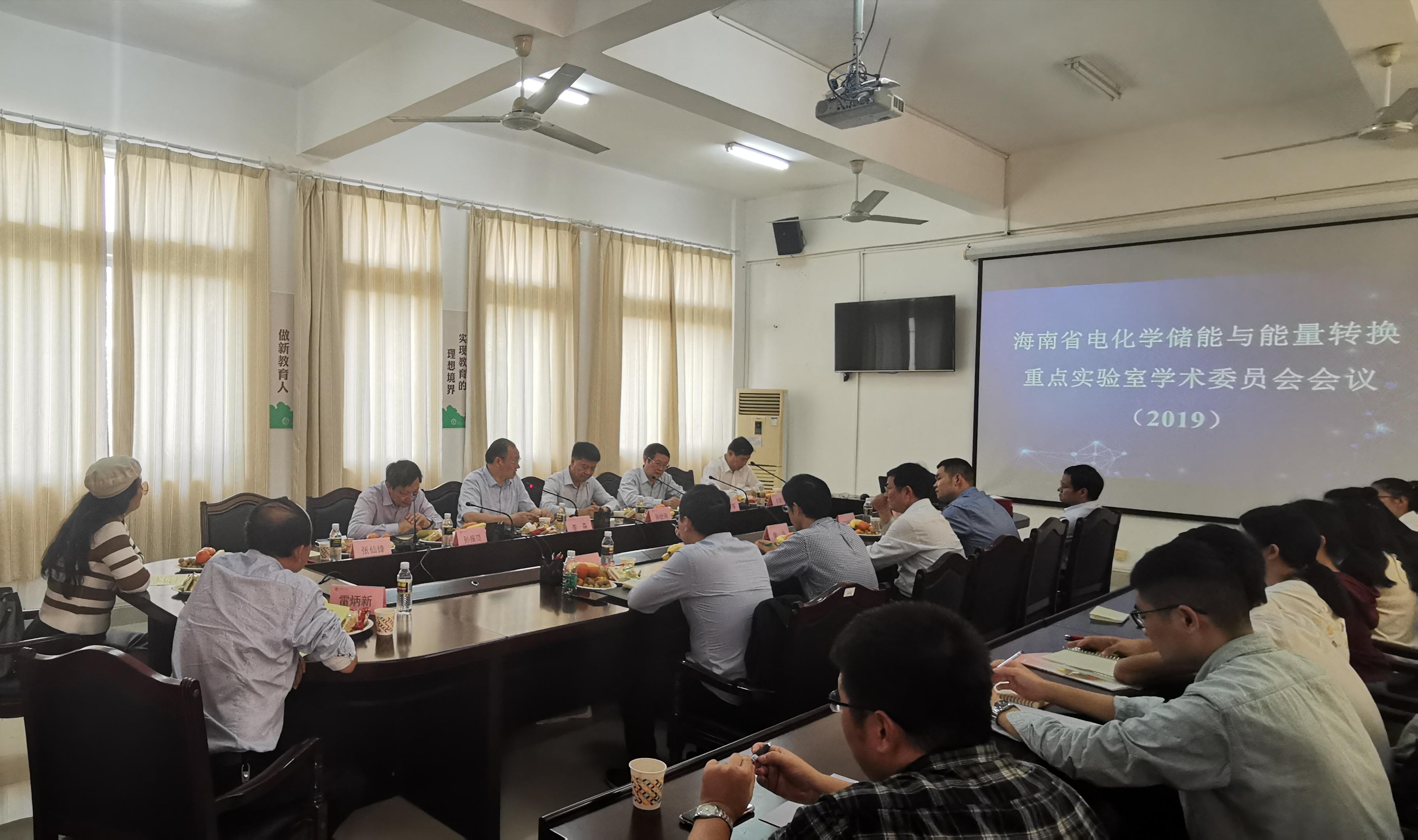 化學與化工學院召開海南省電化學儲能與能量轉換重點實驗室(籌)學術委員會會議