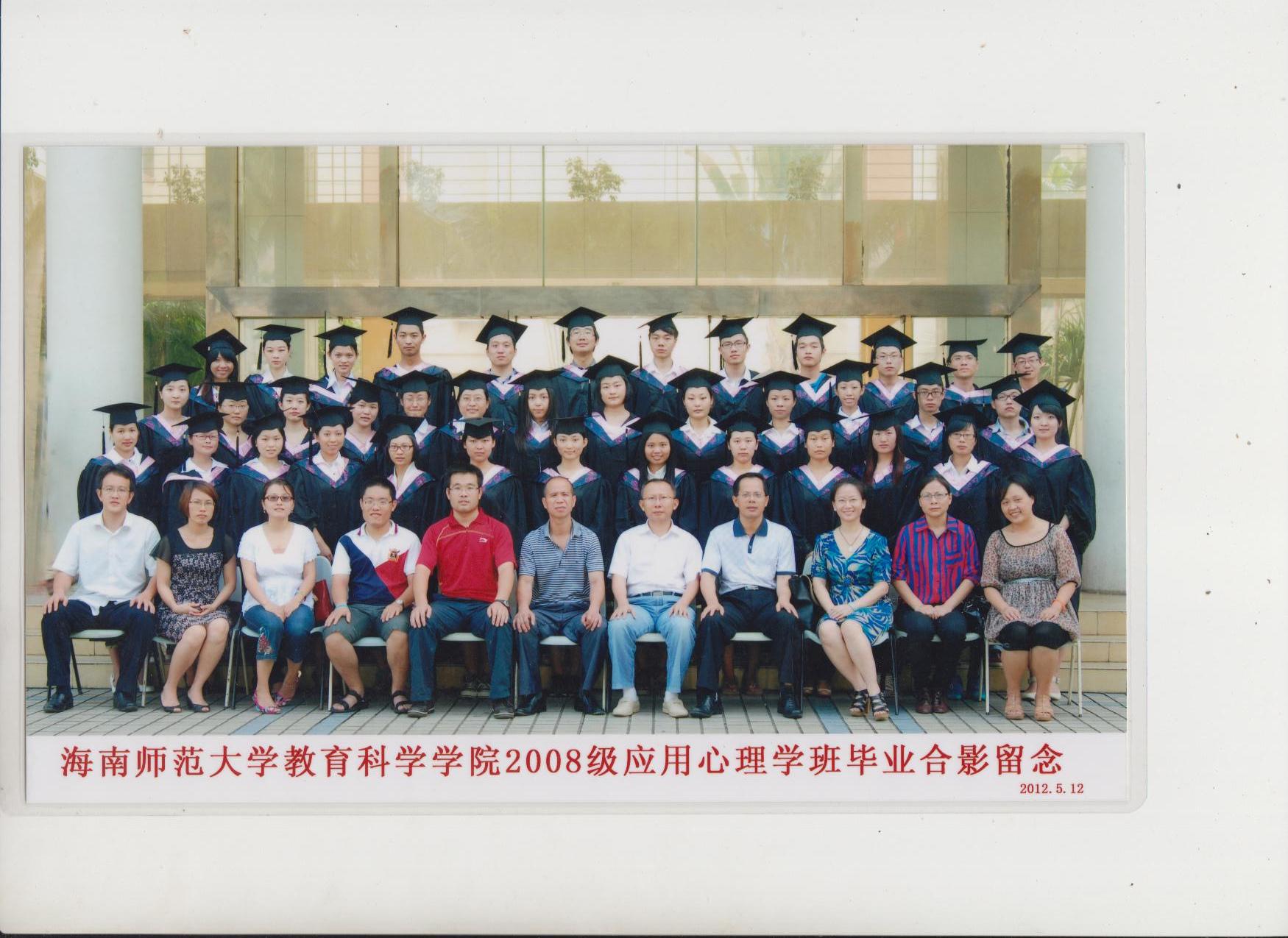 应用心理学2008级