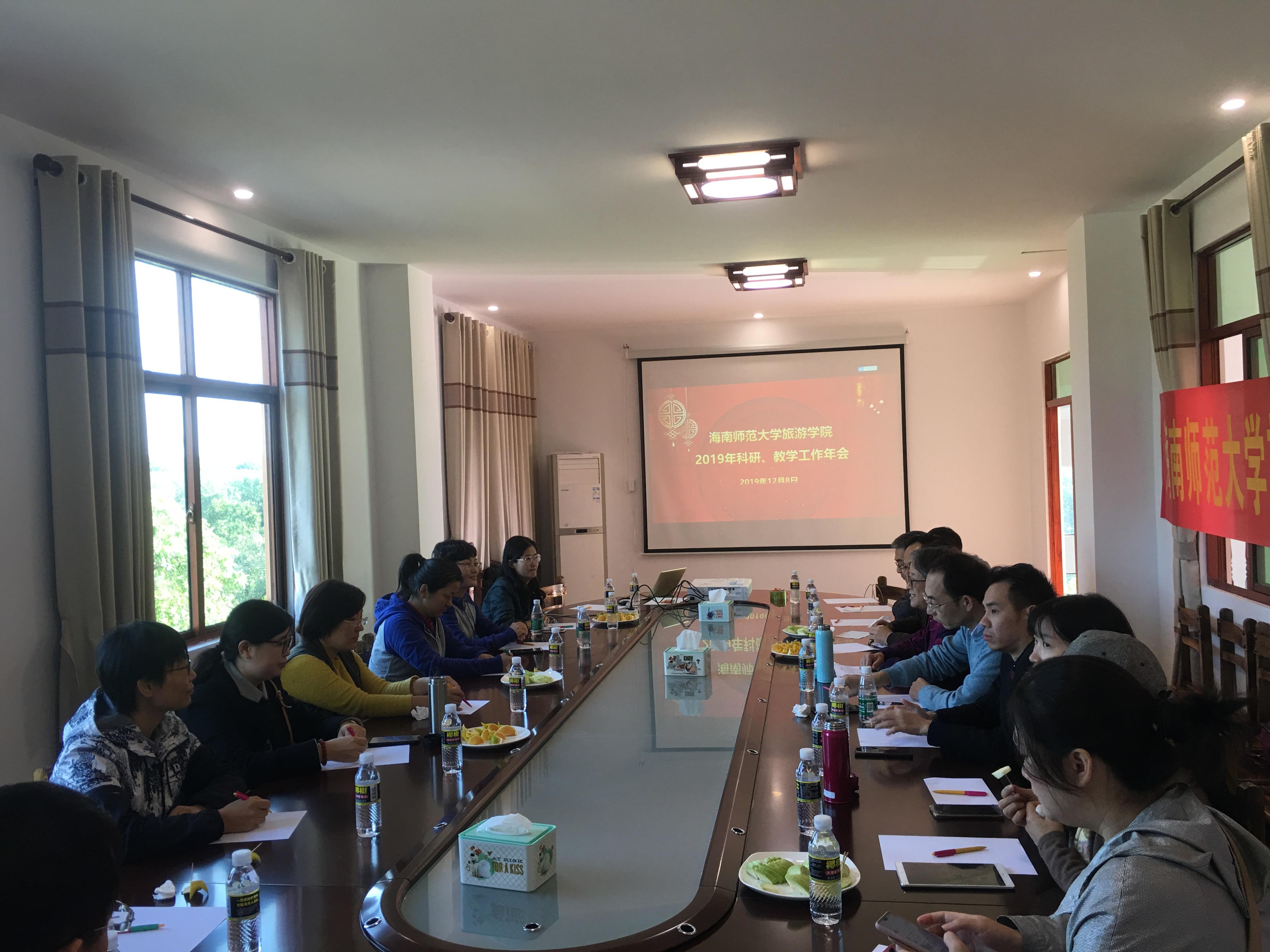 旅游学院举办2019年科研教学工作年会