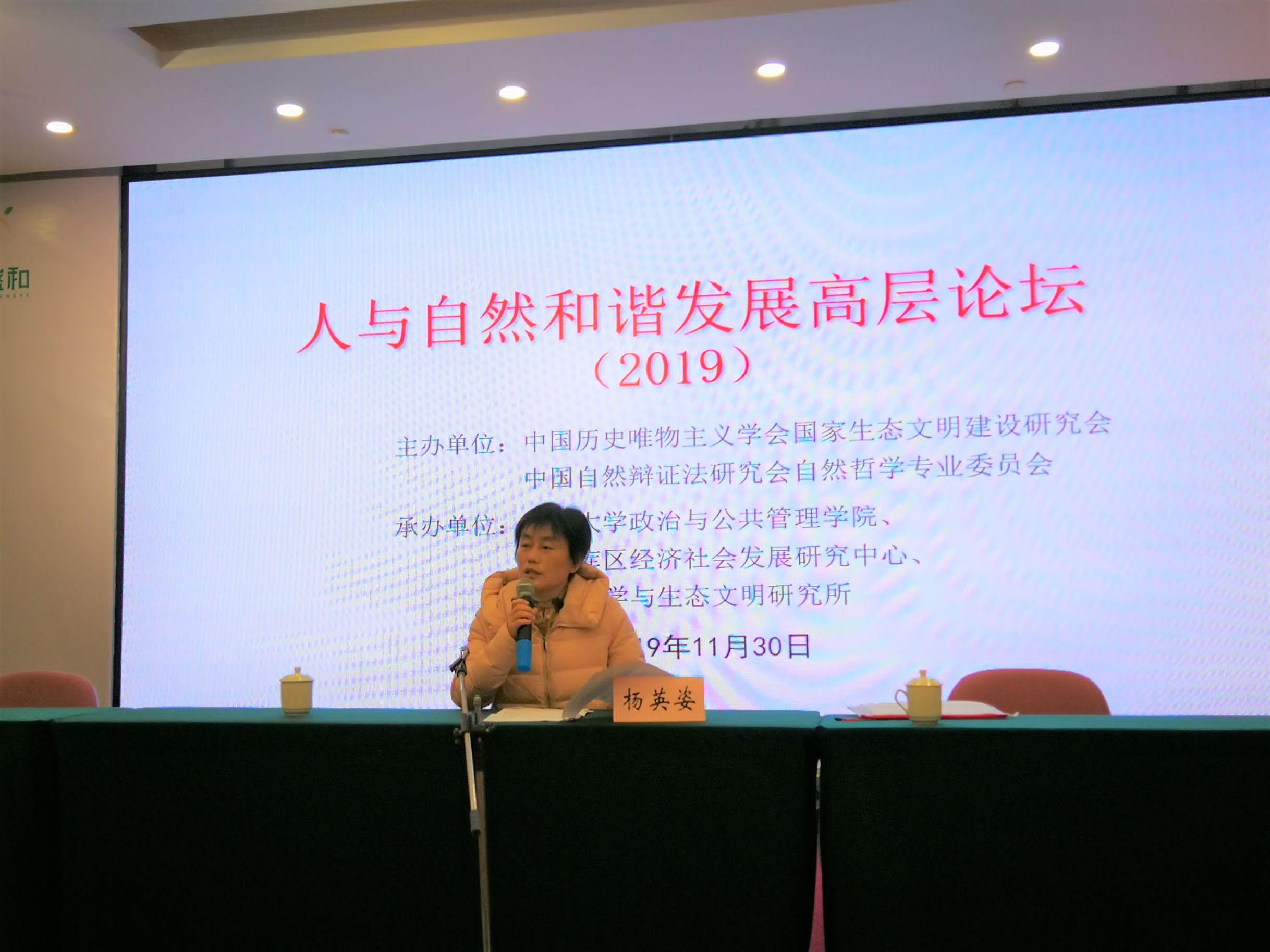 杨英姿教授、刘利利老师参加人与自然和谐发展高层论坛