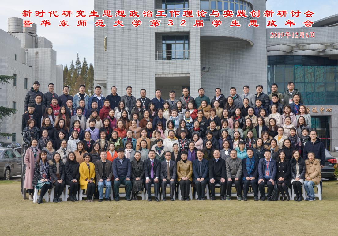 我院硕士研究生参加华东师范大学新时代研究生思想政治工作理论和实践创新学术研讨会
