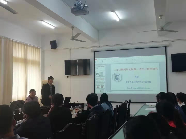 我院特邀海南大学陈永教授作学术交流