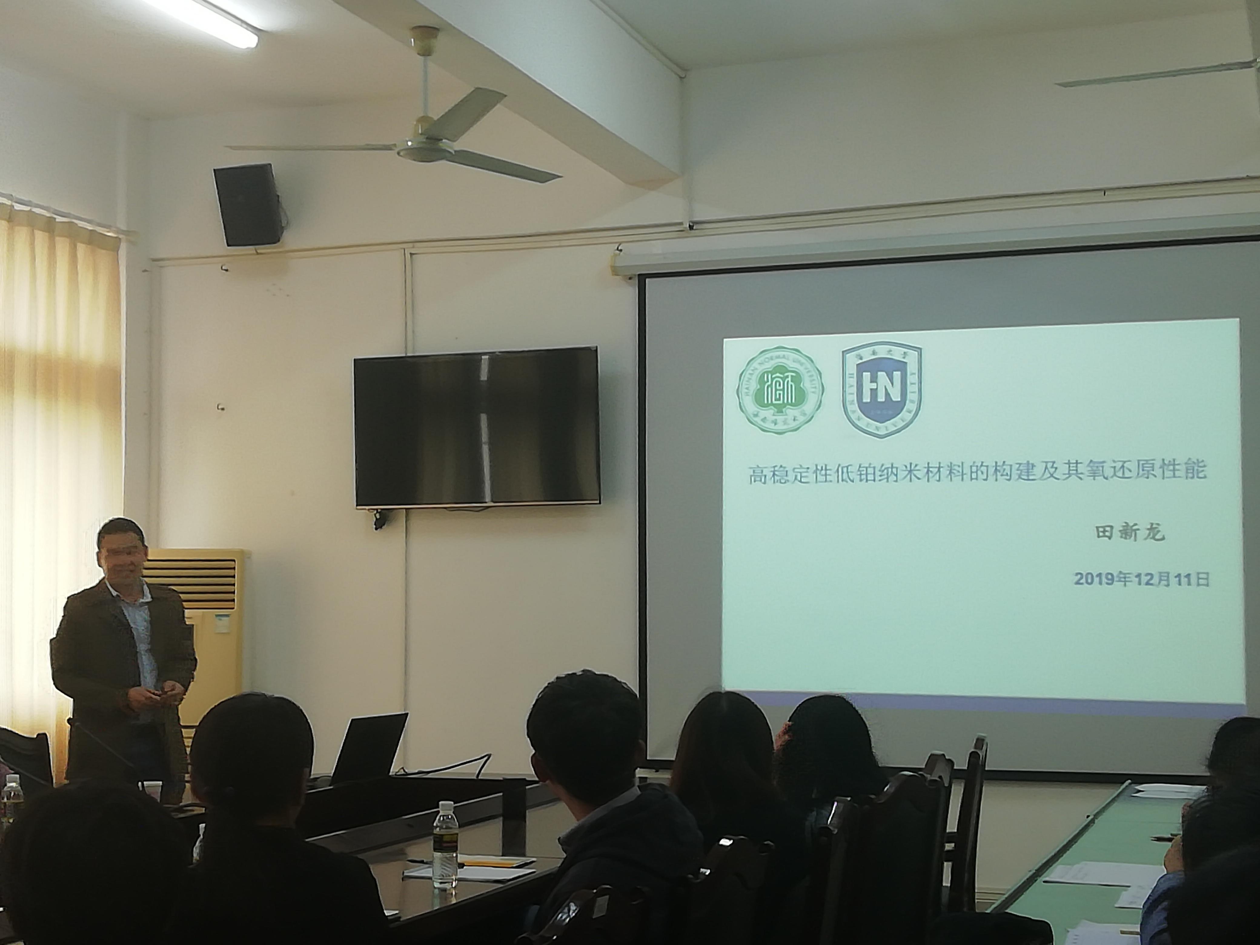 我院特邀海南大学田新龙教授作学术交流