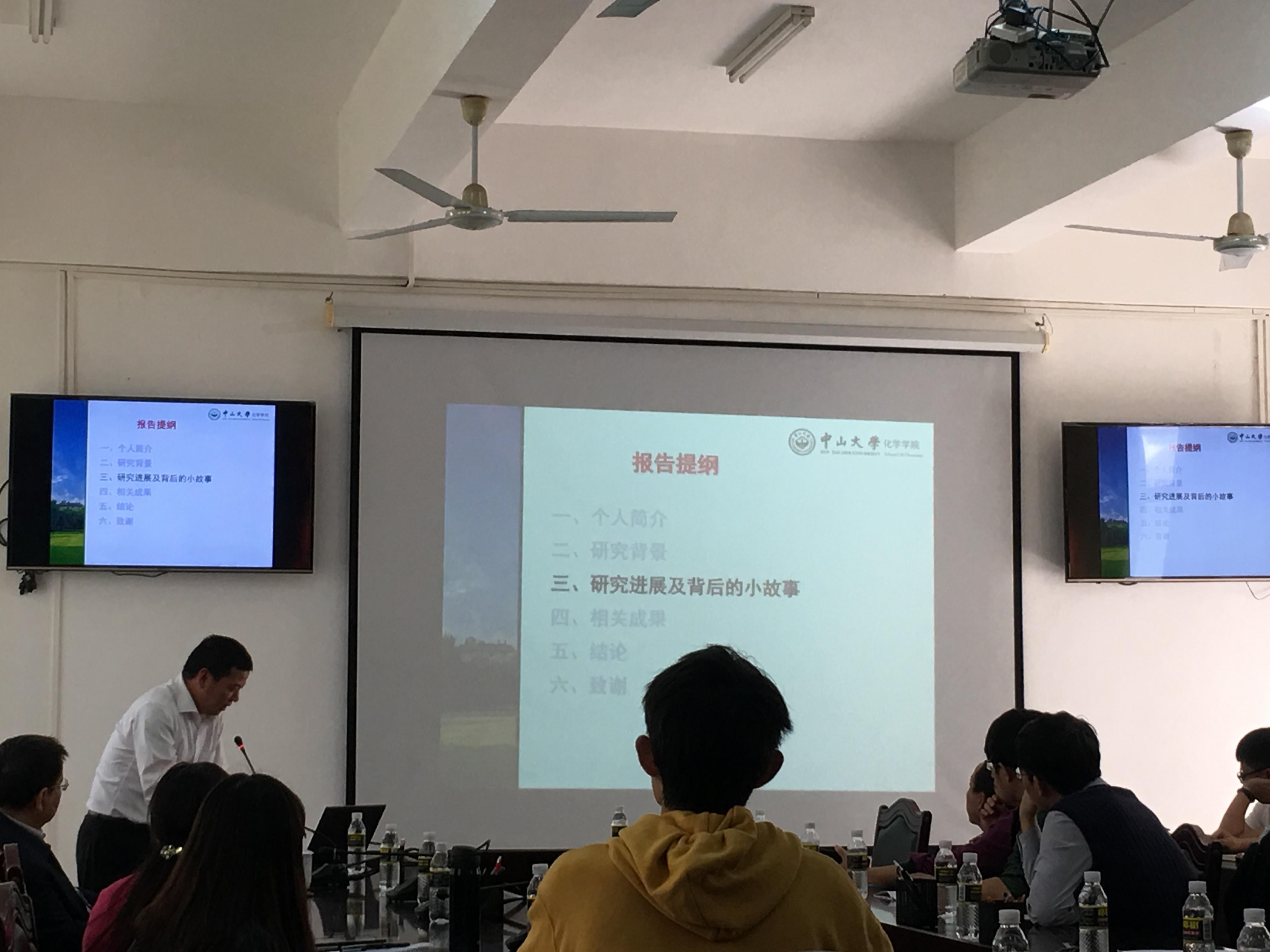 我院特邀中山大学池振国教授作学术交流