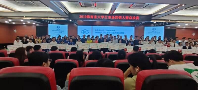 我校在2019海南省大学生市场营销大赛中再创佳绩