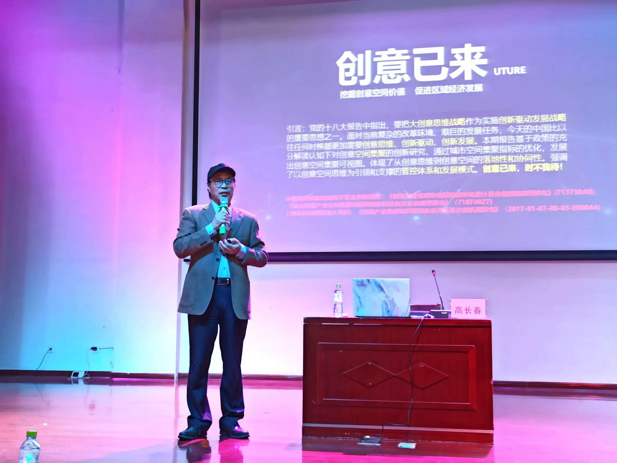 东华大学高长春教授到我院讲学