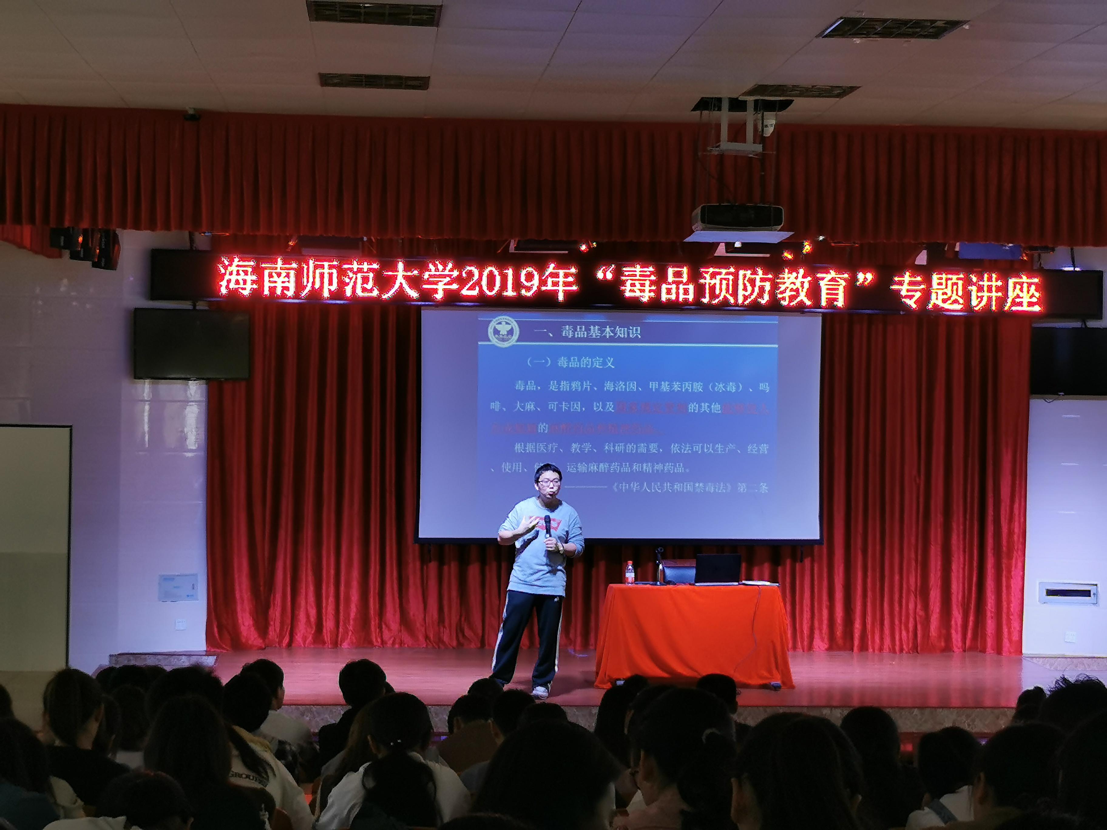 时时彩苹果版注册举办毒品预防教育专题讲座