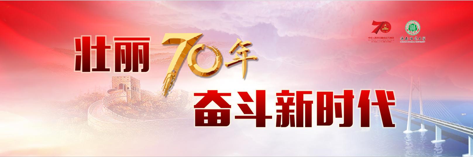 热烈庆祝新中国成立70周年!