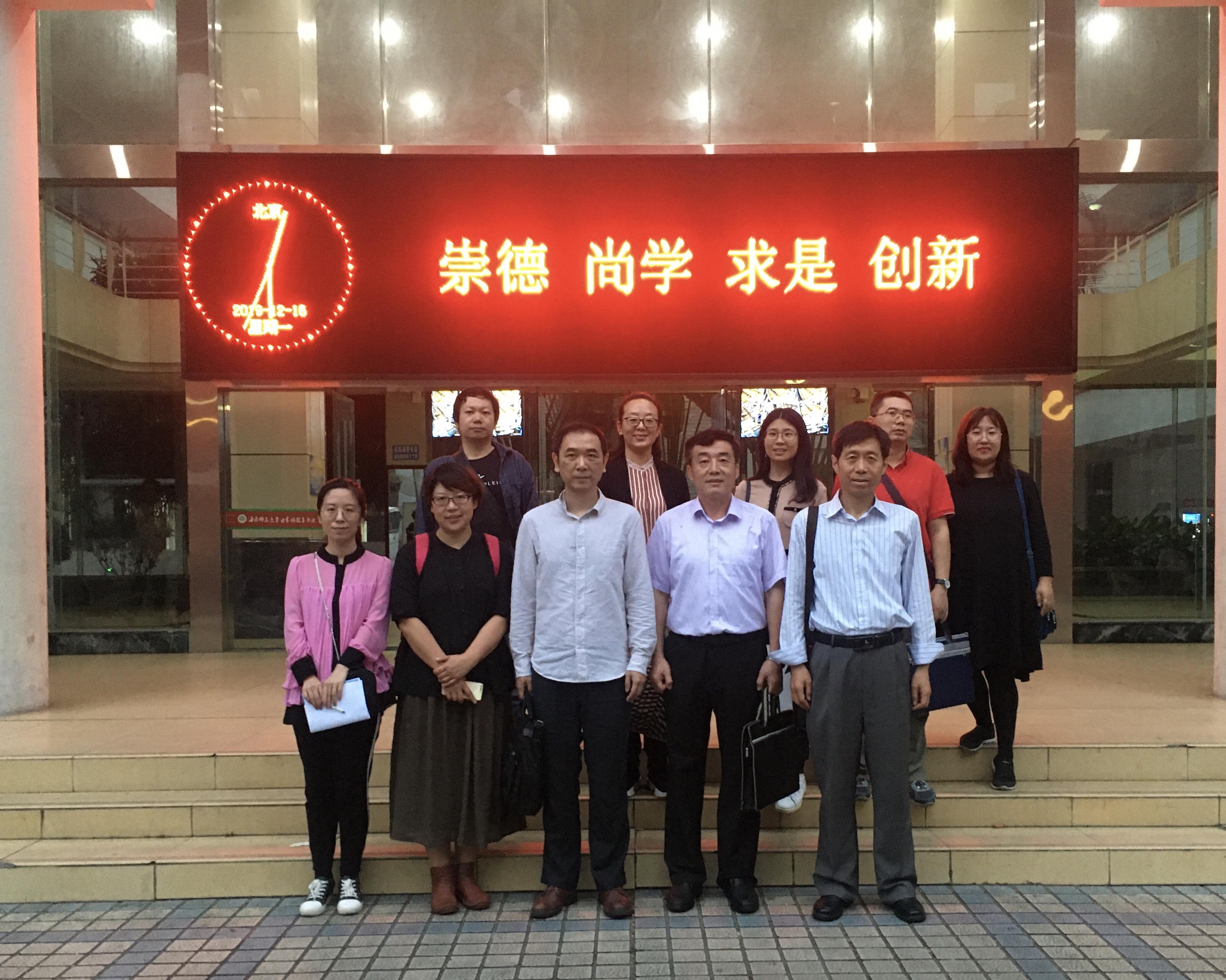 內蒙古民族大學馬克思主義學院老師來我校馬克思主義學院交流