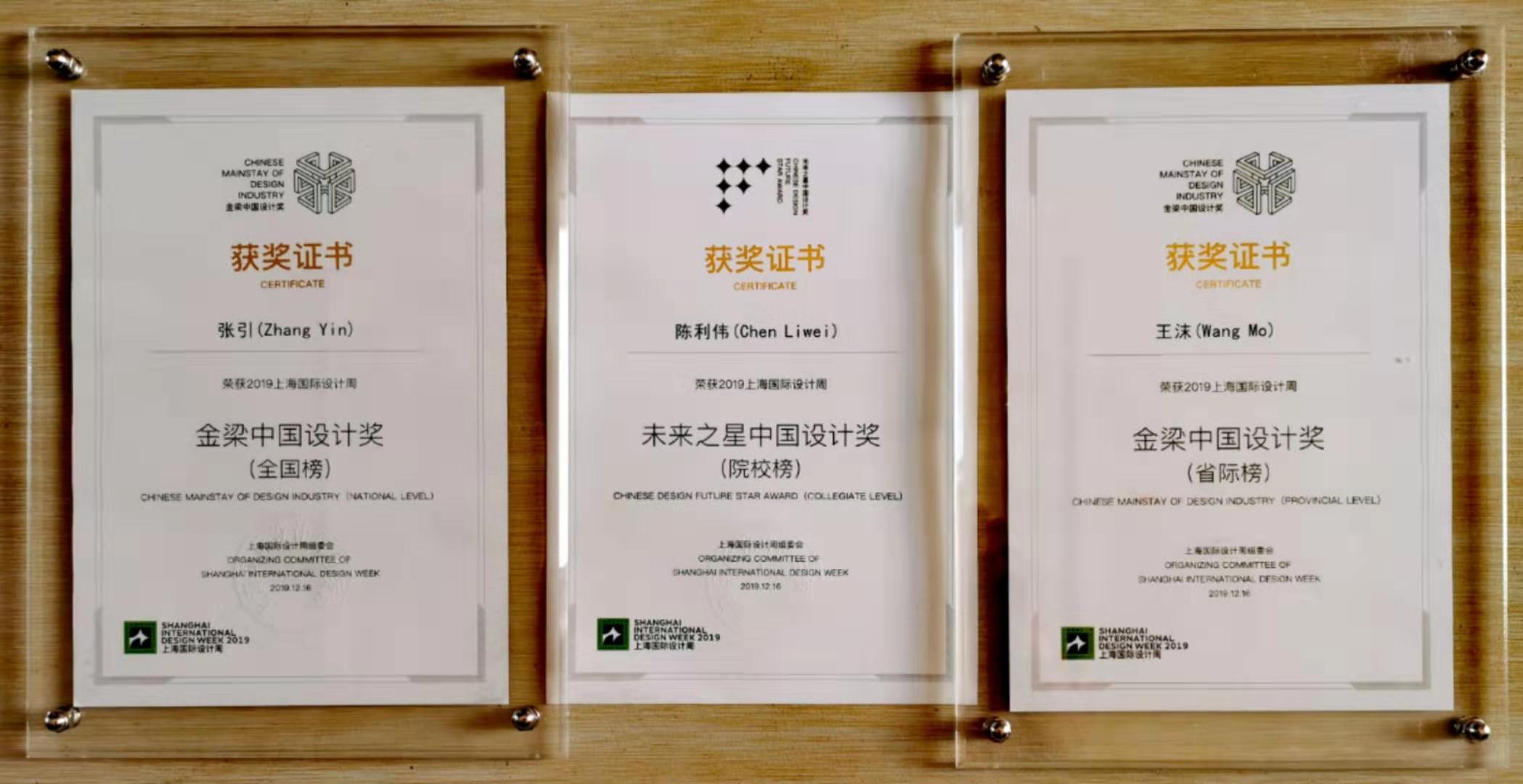 我校美術學院環境設計系師生在2019上海國際設計周榮獲佳績