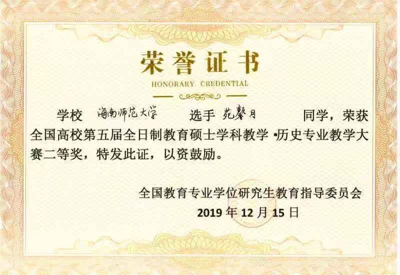 我院学科教学(历史)苑馨月同学获全国教学技能比赛二等奖