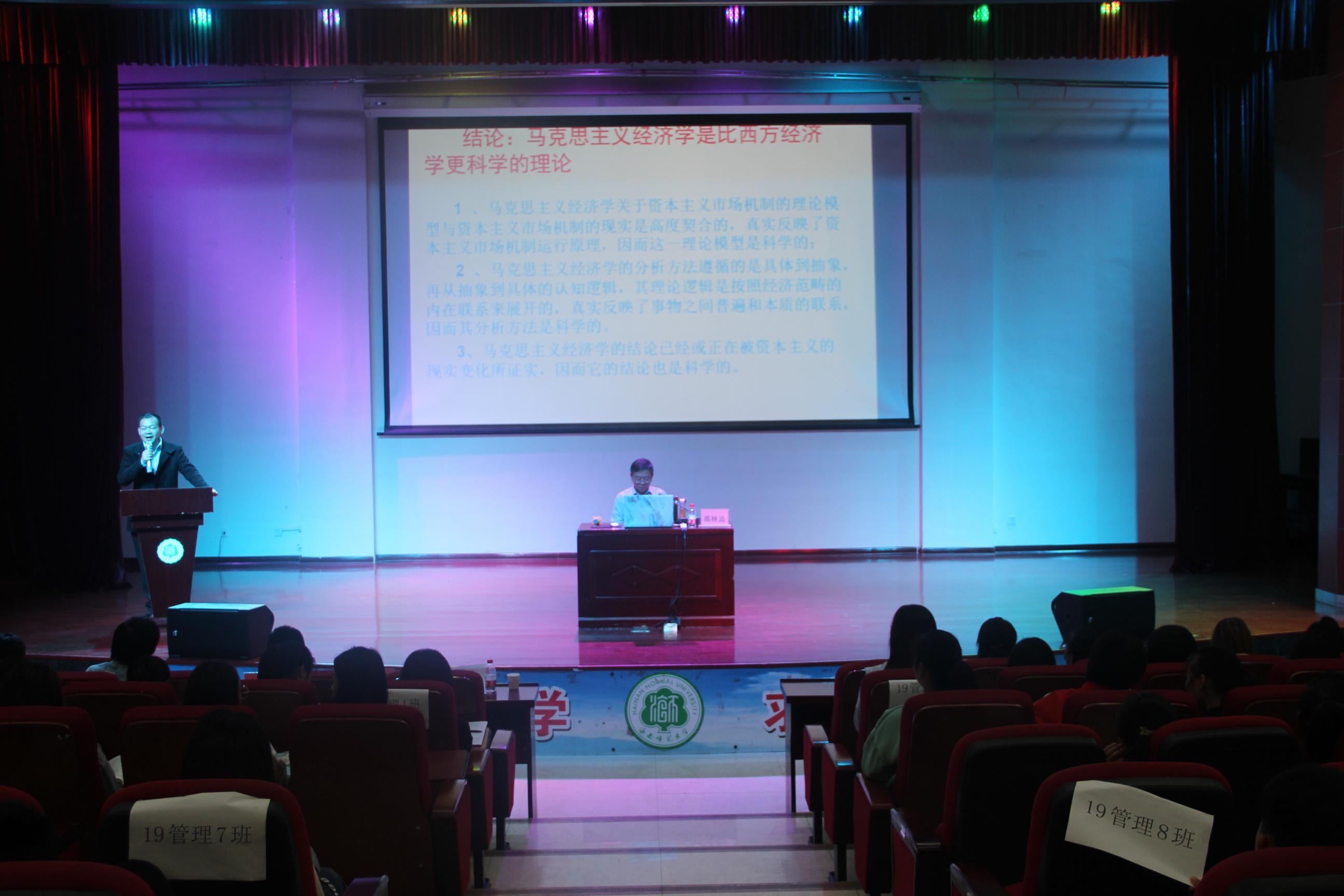 四川师范大学高林远教授到我院讲学