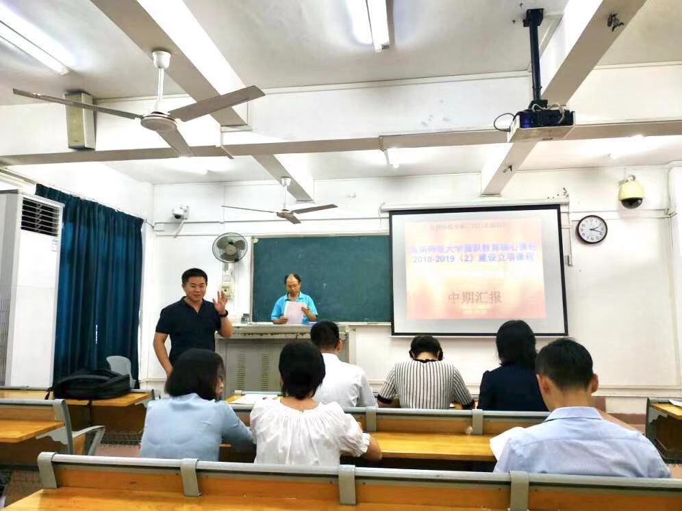 365bet亚洲官网首批立项通识教育课程建设项目中期检查工作圆满结束